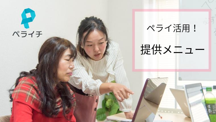ぺライチ活用 メニュー 小野舞子