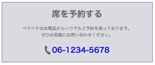 電話番号,リンク,スマホ