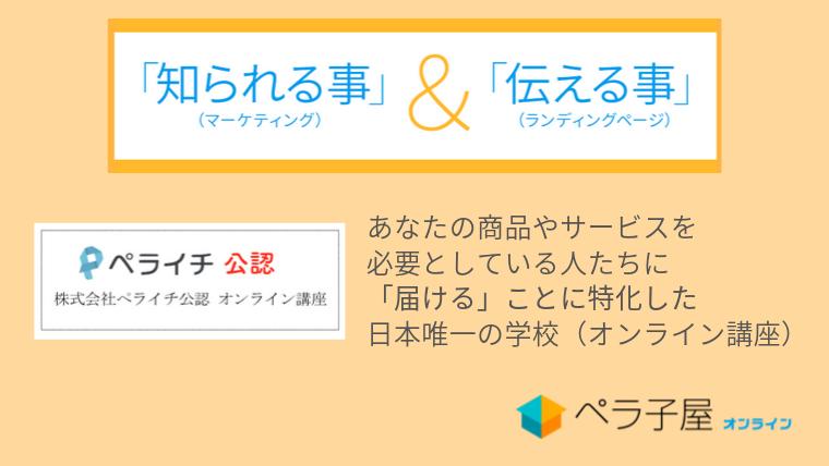 ペラ子屋オンライン ペライチ公認 オンライン講座