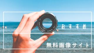 無料画像 商用利用可能