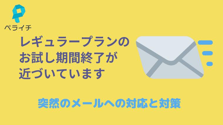 ペライチ メール レギュラープラン 延長