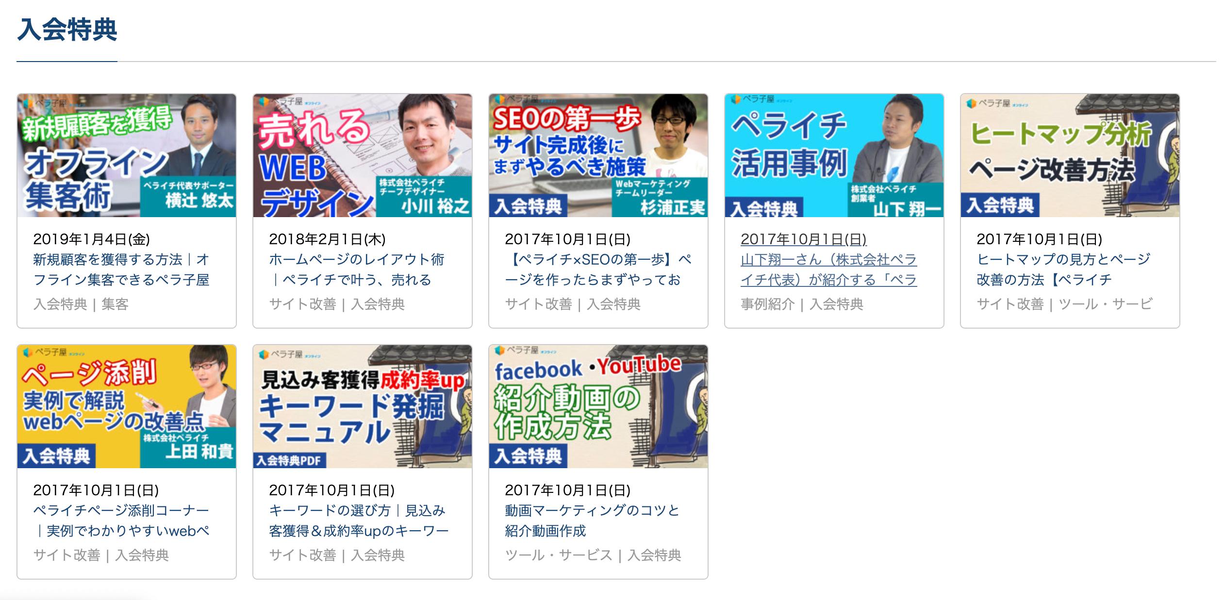 ペラ子屋 オンライン 動画